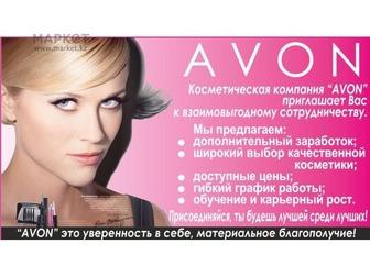Свежее изображение  компания AVON 35130518 в Якутске