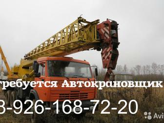 Смотреть изображение Разное Автокрановщик вакансия 35287565 в Москве