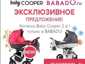 Скачать фото  Коляска 2 в 1 Baby Cooper - первый транспорт, 35826639 в Москве