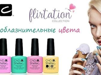 Скачать бесплатно изображение  Купить шеллак Shellac CND в интернет магазине недорого по акции 37047915 в Москве