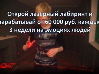 Скачать бесплатно фото  Франшиза лазерного лабиринта, 37257393 в Москве