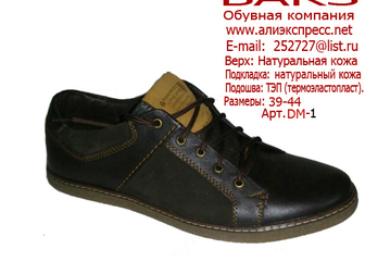 Уникальное фото  Обувь оптом от производителя BARS 37374957 в Москве