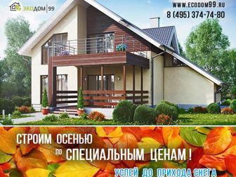 Свежее фотографию  Строительство дома под ключ, 37431916 в Москве