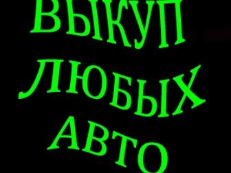 Уникальное foto  Выкуп подержанных и Битых авто в Москве, Подмоскоье и Регионах Р, Ф, 37506533 в Москве