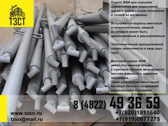 Скачать foto  Комплект оснастки для монтажа колонн 37725558 в Москве