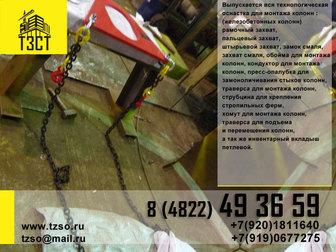 Уникальное фотографию  Комплект оснастки для монтажа колонн 37725558 в Москве