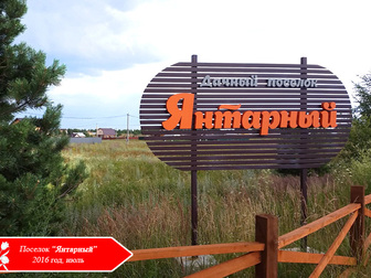 Увидеть фото  Продажа земельных участков в поселке «Янтарный» 37854295 в Москве