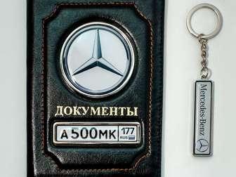 Скачать бесплатно фото  Комплект Обложка на документы + брелок госномер 38233086 в Москве
