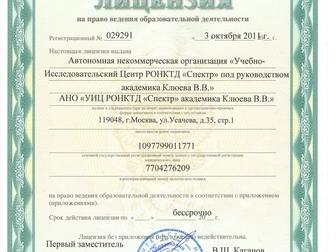 Просмотреть фотографию Повышение квалификации, переподготовка Повышение Квалификации и аттестация специалистов неразрушающего контроля  38863450 в Москве