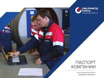 Смотреть фото Повышение квалификации, переподготовка Повышение Квалификации и аттестация специалистов неразрушающего контроля  38863450 в Москве