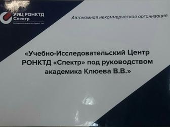 Просмотреть foto Повышение квалификации, переподготовка Повышение Квалификации и аттестация специалистов неразрушающего контроля  38863450 в Москве