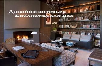 Свежее фотографию  Библиотека дизайна и интерьера 38871477 в Новосибирске