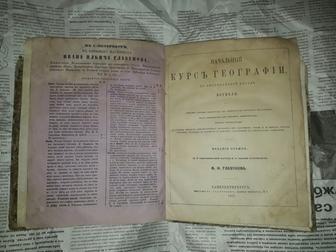 Скачать бесплатно foto  Продам антикварную книгу Начальный Курс Географии по американской методе Кромеля-1871 г, 39530095 в Белгороде