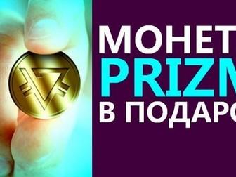Скачать бесплатно изображение  PRIZM - криптовалюта нового поколения, Ищу партнеров 60182641 в Москве