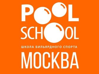 Уникальное foto  Школа бильярдного спорта Poolschool 68389383 в Москве