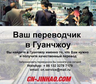 Фотография в Отдых, путешествия, туризм Другое Вы хотите быстро ориентироваться в Гуанчжоу? в Москве 0