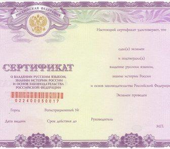 Фото в   Проводим государственное тестирование иностранных в Москве 4900