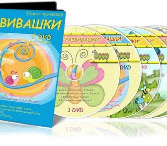Фотография в   Новая обучающая коллекция 7 DVD Развивашки в Москве 990