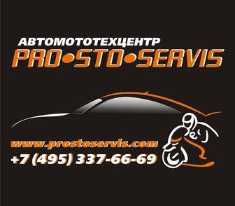 Фотография в Коммерческий транспорт Грузовики «PROSTOSERVIS» широкий спектр услуг для Вашего в Москве 1
