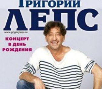 Изображение в   Г. Лепс - 16 июля Крокус Сити  тел:89031257887 в Москве 3500