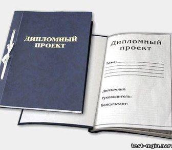 Изображение в Образование Курсовые, дипломные работы Напишу авторскую дипломную работу, ВКР, проект. в Москве 0