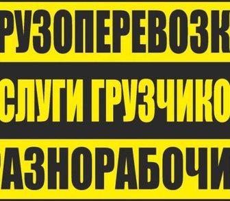 Изображение в   Разнорабочие, грузчики!   Выполняем виды в Москве 1500