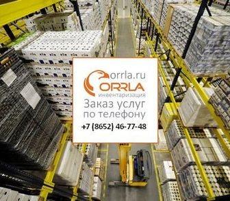 Фотография в Услуги компаний и частных лиц Разные услуги Проведение независимой инвентаризации в организациях, в Москве 1000