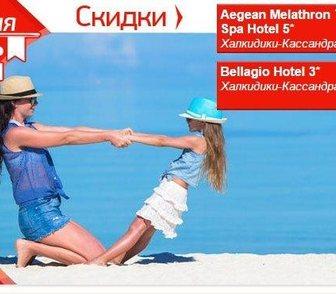 Фото в   Cегодня 30/7 в Aкции Отель Дня участвуют в Москве 0