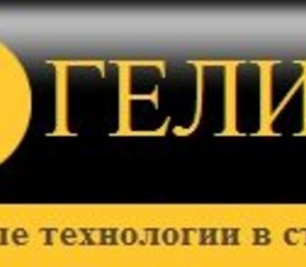 Фото в   ООО «ГЕЛИОС» занимается производством качественных в Москве 0