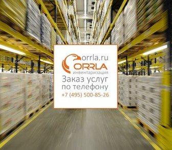 Изображение в Услуги компаний и частных лиц Разные услуги Услуга инвентаризация ТМЦ на складах и в в Москве 1500