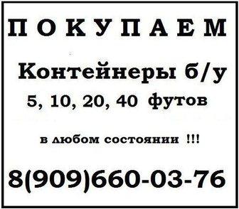 Фото в   Покупаем контейнеры б/у 20-ти и 40-ка футовые, в Москве 0