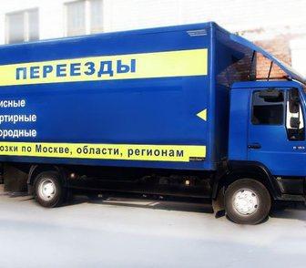 Изображение в Авто Транспорт, грузоперевозки Осуществляем транспортировку грузов по Москве в Москве 0
