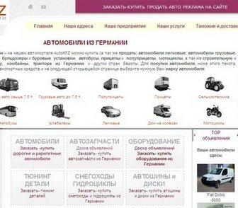 Изображение в Авто Продажа авто с пробегом Купить автомобиль из Германии при помощи в Москве 0