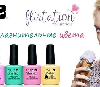 Фотография в   Интернет магазин Gel-Shellac ру предлагает в Москве 950