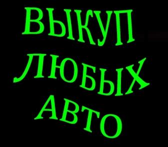 Фото в   Выкупаем авто с пробегом и Любые битые авто в Москве 1001001