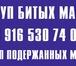 Изображение в Авто Аварийные авто продаете битую машину-мы сможем купить у в Москве 0