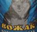 Фото в   Вожак - сухой корм эконом класса для взрослых в Москве 31
