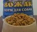 Изображение в   Вожак - сухой корм эконом класса для взрослых в Москве 31