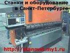 Скачать бесплатно изображение Разное Ремонт и модернизация Оборудования, Шлифовка станины 3м, 6м, 32359830 в Санкт-Петербурге