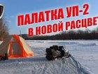 Скачать изображение Рыбалка Универсальная палатка УП-2, пруток 8мм 44239535 в Мурманске