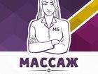 Просмотреть фотографию Массаж Массаж в Мурманске, Верхне-ростинское шоссе 17 62016985 в Мурманске