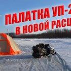 Универсальная палатка УП-2, пруток 8мм