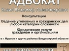 Фото в   Адвокат Каяин Владимир Александрович  Консультации, в Муроме 0