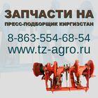 пресс подборщик киргизстан пс 1, 6