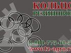 Скачать фотографию  Кольцо уплотнительное 35350298 в Набережных Челнах