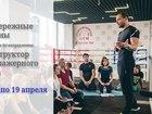 Смотреть foto  Обучение фитнес-тренер 38439718 в Набережных Челнах