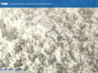 Скачать foto Строительные материалы Мрамор молотый с производства, 38567526 в Набережных Челнах