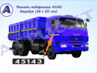 Смотреть изображение Автострахование  45143, Табличка (знак) модификации КАМАЗ, 78180380 в Набережных Челнах