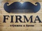 Смотреть фото  Мужская парикмахерская FIRMA 38465026 в Находке
