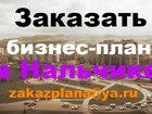 Изображение в Продажа и Покупка бизнеса Готовые бизнес-планы Бизнес-план с расчетами в Нальчике +7 (937) в Нальчике 0